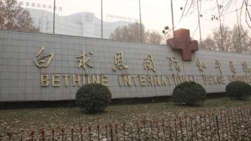 中国人民解放军白求恩国际和平医院眼科