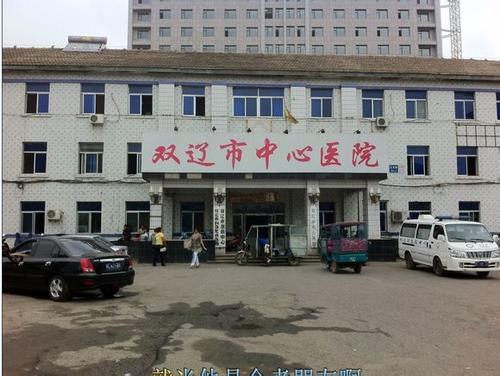 吉林双辽市中心医院眼科