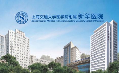 上海新华医院眼科