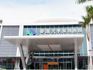 香港大学深圳医院眼科