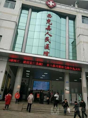 西充县人民医院眼科