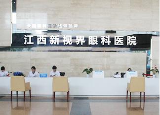 江西新视界眼科医院