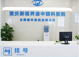 重庆渝中新视界眼科医院