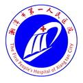 湘潭市第一人民医院眼科