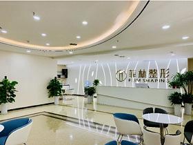 郑州郑东新区菲林医疗美容门诊