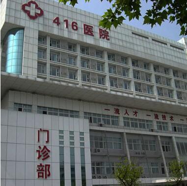 成都医学院第二附属医院(核工业四一六医院)PET-CT中心