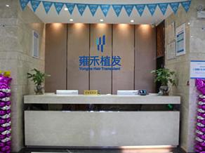 福州雍禾植发毛发移植医院