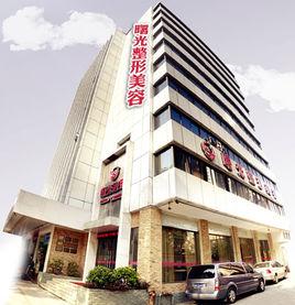 福州曙光医疗美容整形医院