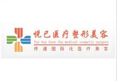 福州悦已整形美容医院