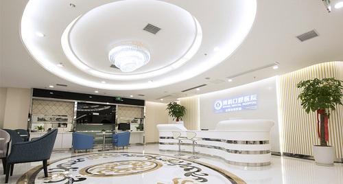 南京博韵口腔医院