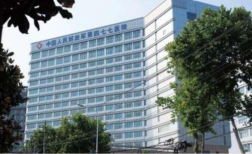 中国人民解放军四七七医院