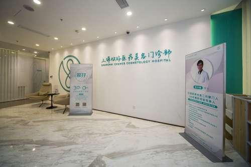 上海双孖医疗美容医院