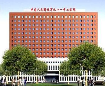 解放军第91中心医院