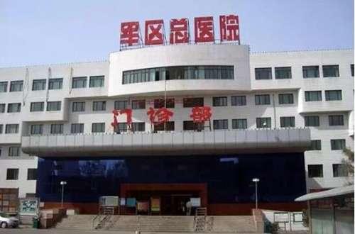 兰州军区乌鲁木齐总医院