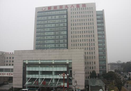 中国人民解放军第98医院PET-CT中心