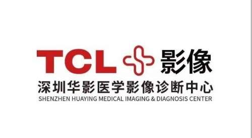深圳华影医学影像诊断中心