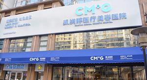 北京凯润婷(原史三八)整形医院如何?