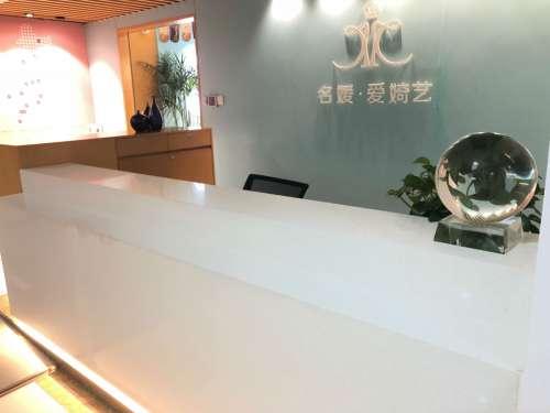 南京爱婍艺医疗美容医院