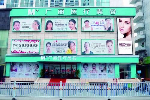 广西广丽医疗美容医院