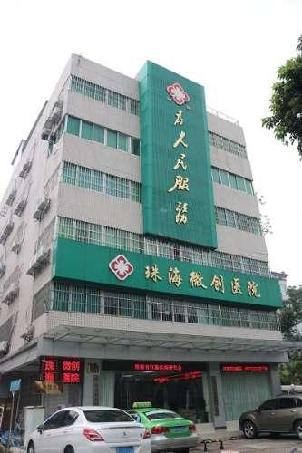 珠海微创整形外科医院