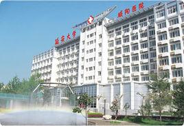 延安大学咸阳整形美容医院