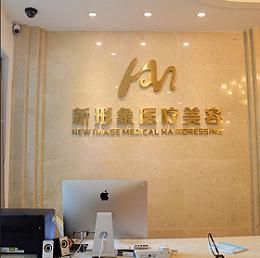 上海新形象整形美容医院