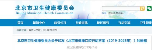 医药前沿|北京市健康口腔行动方案(2019-2025年)解读