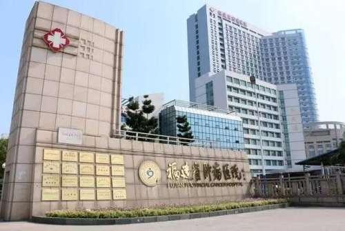 福建省肿瘤医院PET-CT中心