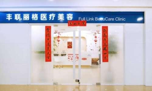 北京丰联丽格医疗美容