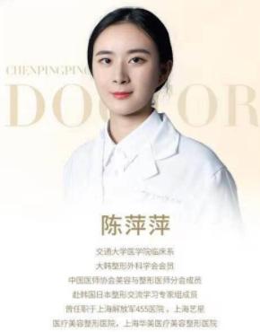 上海槿馨医疗美容陈萍萍