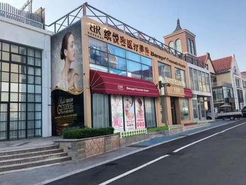 青岛缤悦容医疗美容