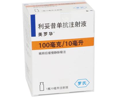 美罗华(利妥昔单抗注射液)价格,说明书,功效作用