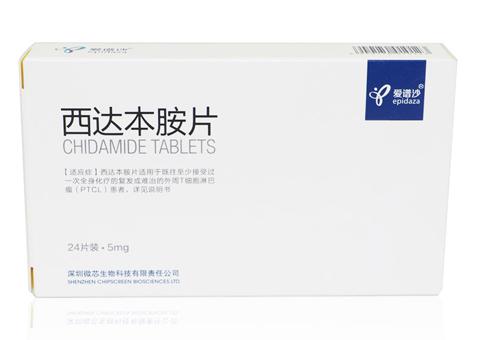 爱谱沙(西达本胺片)价格,说明书,功效作用