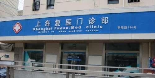 上海复医门诊部