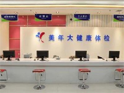 上海美年大健康体检中心(闵行宜山分院)