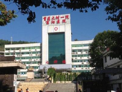 重庆医科大学附属第一医院酉阳医院(酉阳人民医院)体检中心