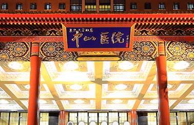 上海中山医院体检好不好
