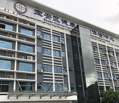 深圳市宝安区慢性病防治院体检中心