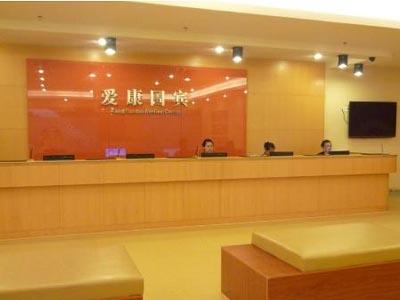 广州爱康国宾体检中心(环市东分院四层)