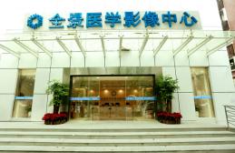 广州全景医学影像诊断PETCT/PETMR中心