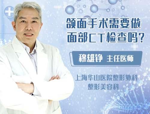 颌面手术需要做面部CT检查吗?