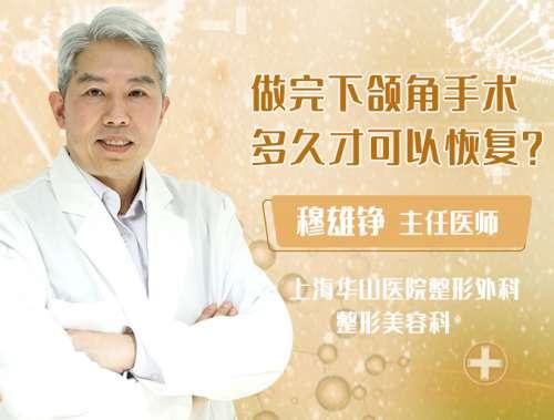 做完下颌角手术多久才可以恢复?
