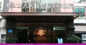 四川成都华人医联整形美容医院