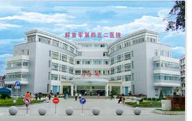 解放军成都第452医院