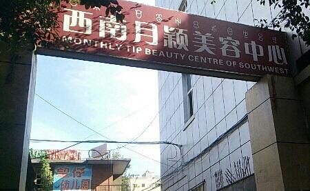 西昌西南月颖医学整形医院