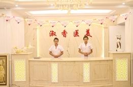 赤峰市淑香医疗美容门诊部