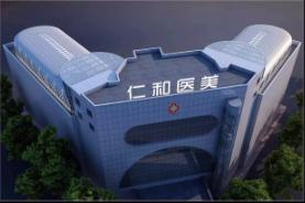 湘潭市红十字仁和医院整形美容中心