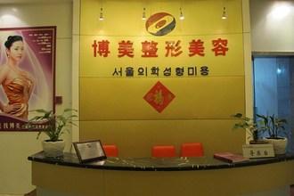 柳州市城中区喜美尔整形美容外科诊所