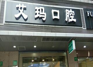 艾玛齿科(汉口路店)
