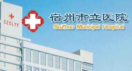 宿州市立医院整形美容科